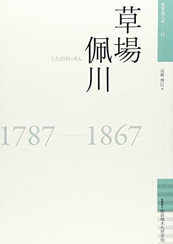 草場佩川―1787ー1867 (佐賀偉人伝 11)