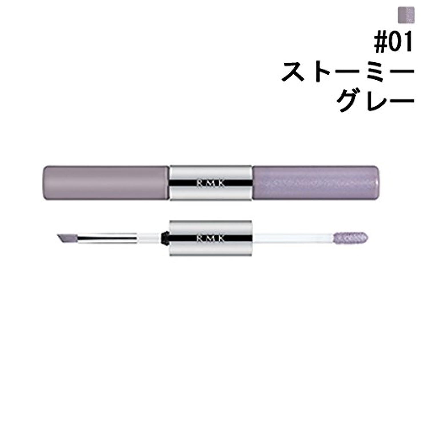ストレンジャー厚くする型RMK Wウォーターアイズ カラーインク #01 ストーミーグレー 9.9g 【RMK (ルミコ)】