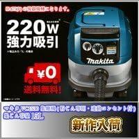 マキタ(Makita) 集じん機(粉じん専用) 15L VC1530