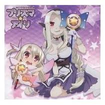 Fate/kaleid liner プリズマ☆イリヤ 第3巻予約特典CD