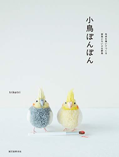 小鳥ぽんぽん: 毛糸を巻いてつくる家鳥とちいさな野鳥