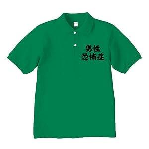 (クラブティー) ClubT 男性恐怖症 ポロシャツ Pure Color Print(グリーン) M グリーン