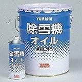 ヤマハ純正・除雪機専用エンジンオイル20リットル(90793-32621)
