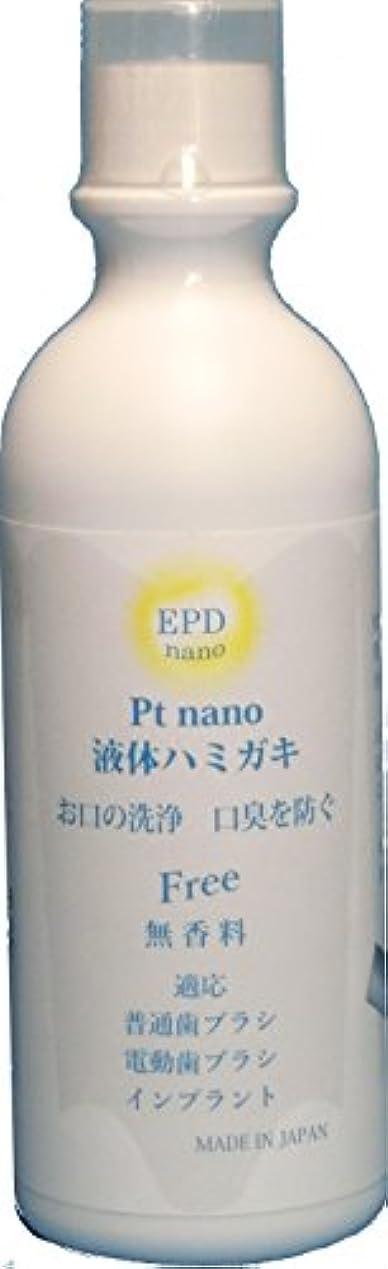 縁石感動する順応性のあるプラチナナノ粒子液体ハミガキ 無香料300ml plpF300