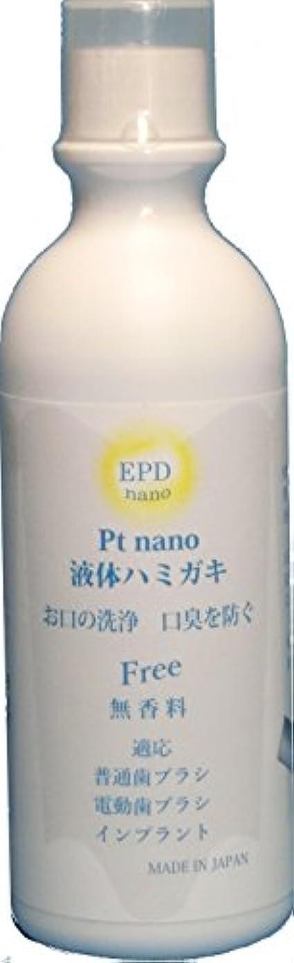 衝突きちんとした手伝うプラチナナノ粒子液体ハミガキ 無香料300ml plpF300