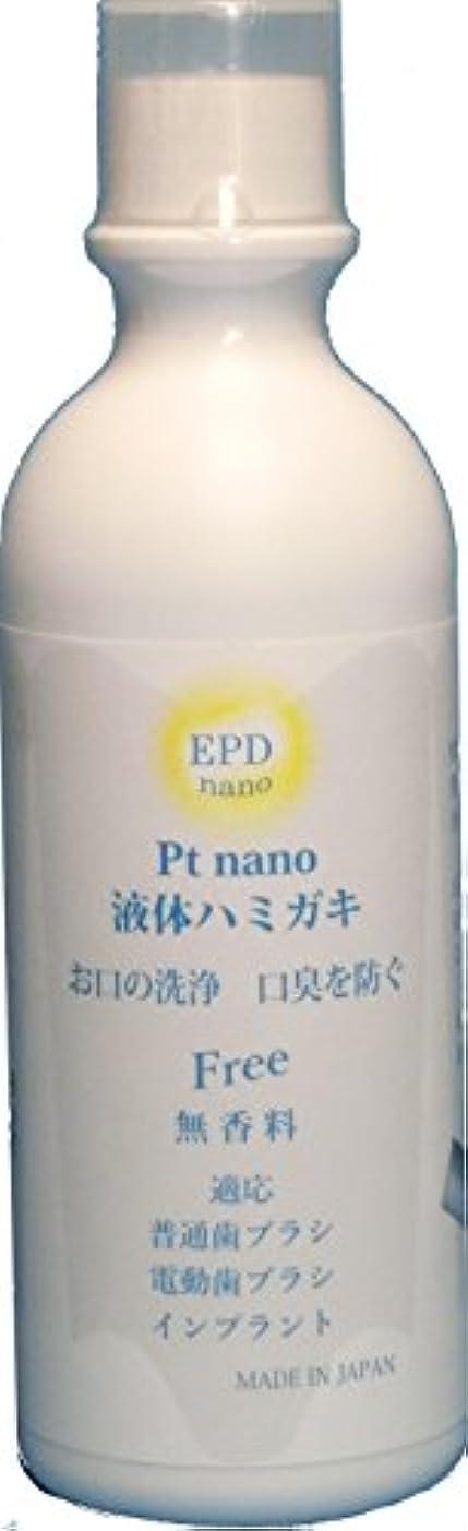 ペパーミント図書館エンディングプラチナナノ粒子液体ハミガキ 無香料300ml plpF300