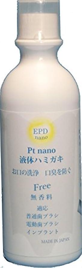 アーチ屋内で署名プラチナナノ粒子液体ハミガキ 無香料300ml plpF300