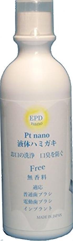 フィットネスカウンターパート密輸プラチナナノ粒子液体ハミガキ 無香料300ml plpF300