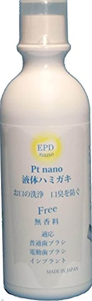口ひげ届ける定期的なプラチナナノ粒子液体ハミガキ 無香料300ml plpF300