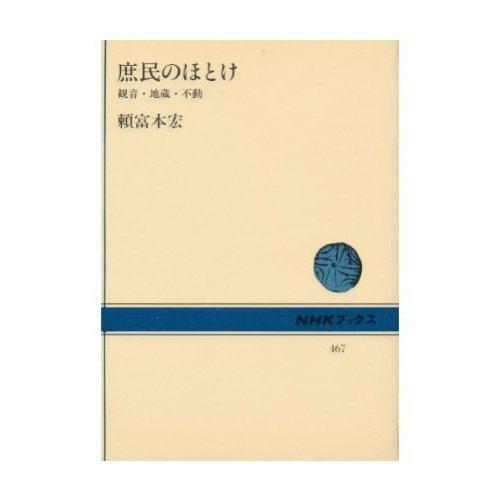 庶民のほとけ―観音・地蔵・不動 (NHKブックス (467))