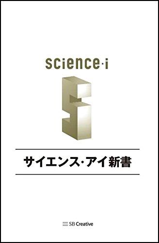 ロボット×人工知能 解体新書 (サイエンス・アイ新書)