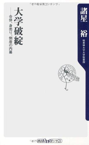 大学破綻  合併、身売り、倒産の内幕 (角川oneテーマ21)の詳細を見る