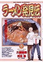 ラーメン発見伝 3: 札幌ラーメン・夏の陣 (ビッグコミックス)