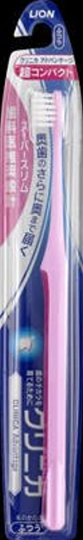サイクロプス緩める脚本ライオン クリニカ アドバンテージハブラシ 超コンパクト ふつう (コンパクト歯ブラシ)×120点セット (4903301186373)