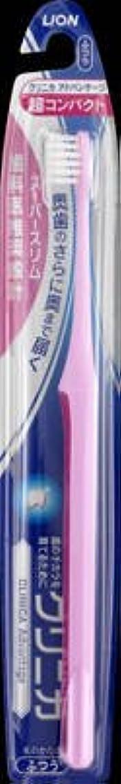 ライオン クリニカ アドバンテージハブラシ 超コンパクト ふつう (コンパクト歯ブラシ)×120点セット (4903301186373)