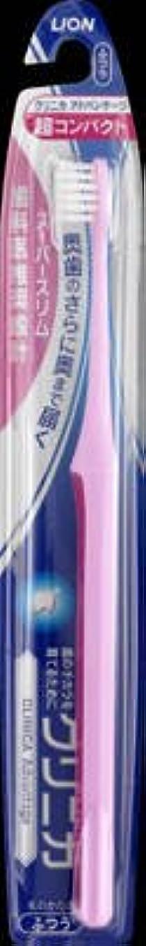 チャレンジ勝者視線ライオン クリニカ アドバンテージハブラシ 超コンパクト ふつう (コンパクト歯ブラシ)×120点セット (4903301186373)