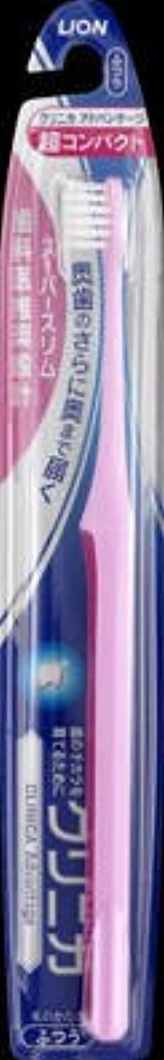 戸棚差し迫った海港ライオン クリニカ アドバンテージハブラシ 超コンパクト ふつう (コンパクト歯ブラシ)×120点セット (4903301186373)