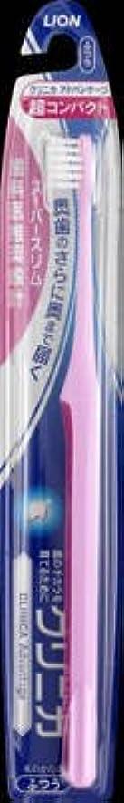 ハイライト飼い慣らす育成ライオン クリニカ アドバンテージハブラシ 超コンパクト ふつう (コンパクト歯ブラシ)×120点セット (4903301186373)