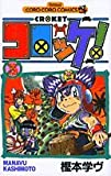 コロッケ! (3) (コロコロドラゴンコミックス)