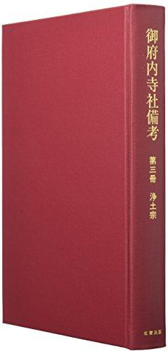 御府内寺社備考 (第3冊)