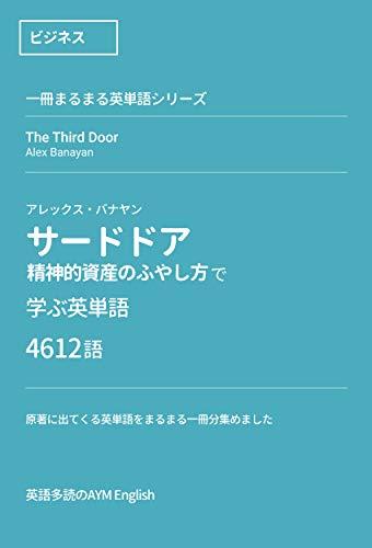 サードドア: 精神的資産のふやし方   アレックス・バナヤン で学ぶ英単語: 一冊まるまる英単語シリーズ