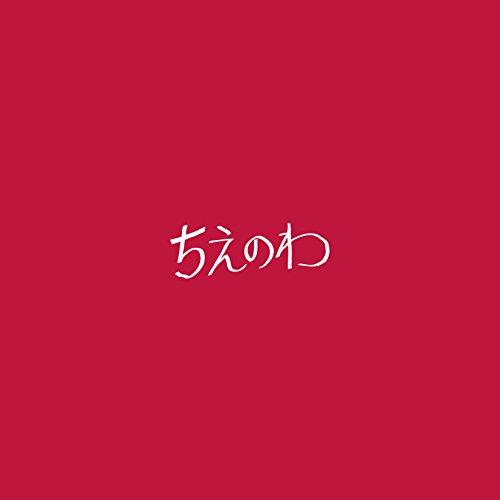 ちえのわ feat.峯田和伸(DVD付)