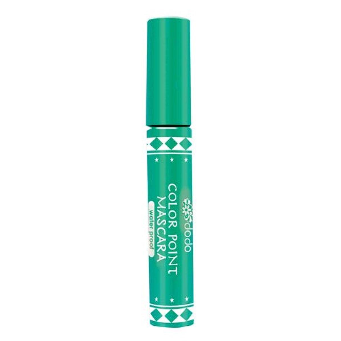 屋内エンコミウム関連するドドメイク カラーポイントマスカラWP CM20 グリーン