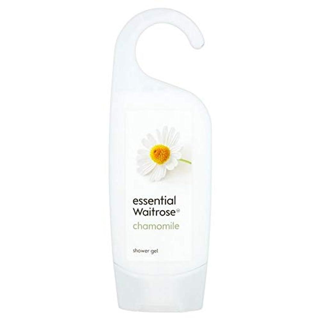 ナビゲーション分布サイレン[Waitrose ] 基本的なウェイトローズカモミールシャワージェル250ミリリットル - Essential Waitrose Chamomile Shower Gel 250ml [並行輸入品]