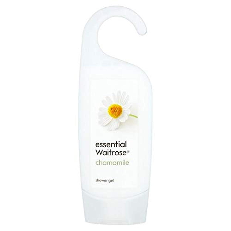 内向きトリップに付ける[Waitrose ] 基本的なウェイトローズカモミールシャワージェル250ミリリットル - Essential Waitrose Chamomile Shower Gel 250ml [並行輸入品]