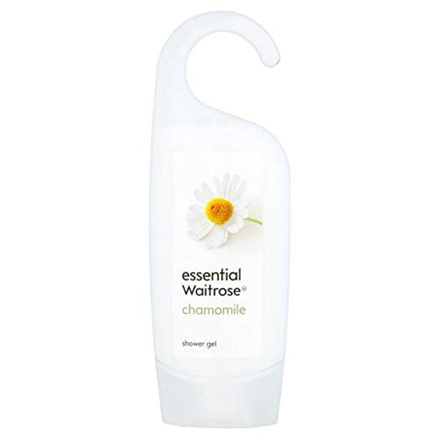 優しい成熟した突っ込む[Waitrose ] 基本的なウェイトローズカモミールシャワージェル250ミリリットル - Essential Waitrose Chamomile Shower Gel 250ml [並行輸入品]