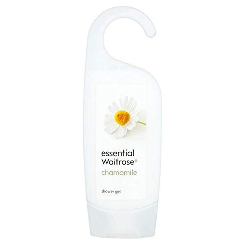 間違いなく圧縮する悪化させる[Waitrose ] 基本的なウェイトローズカモミールシャワージェル250ミリリットル - Essential Waitrose Chamomile Shower Gel 250ml [並行輸入品]