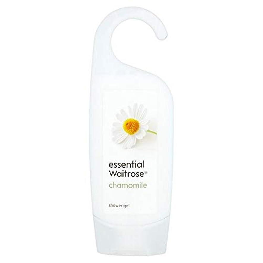 驚かすくるみ消費[Waitrose ] 基本的なウェイトローズカモミールシャワージェル250ミリリットル - Essential Waitrose Chamomile Shower Gel 250ml [並行輸入品]
