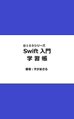 [画像:Swift入門学習帳 @100シリーズ]