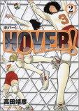 HOVER! 2 (2) (KADOKAWA CHARGE COMICS 12-2)