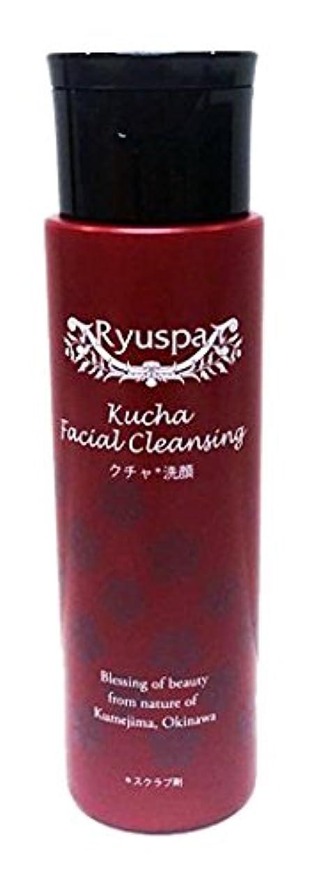タイマーいたずらな部屋を掃除するRyuspa(琉スパ) クチャ洗顔120g