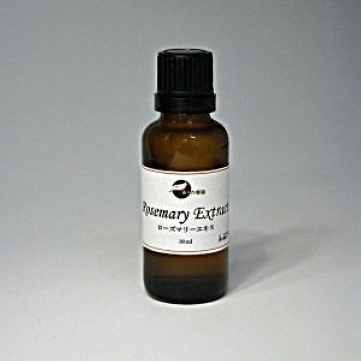 示す薄暗い規制[化粧品原料:天然保存料?酸化防止剤] 優れた抗酸化作用 ローズマリーエキス 30ml