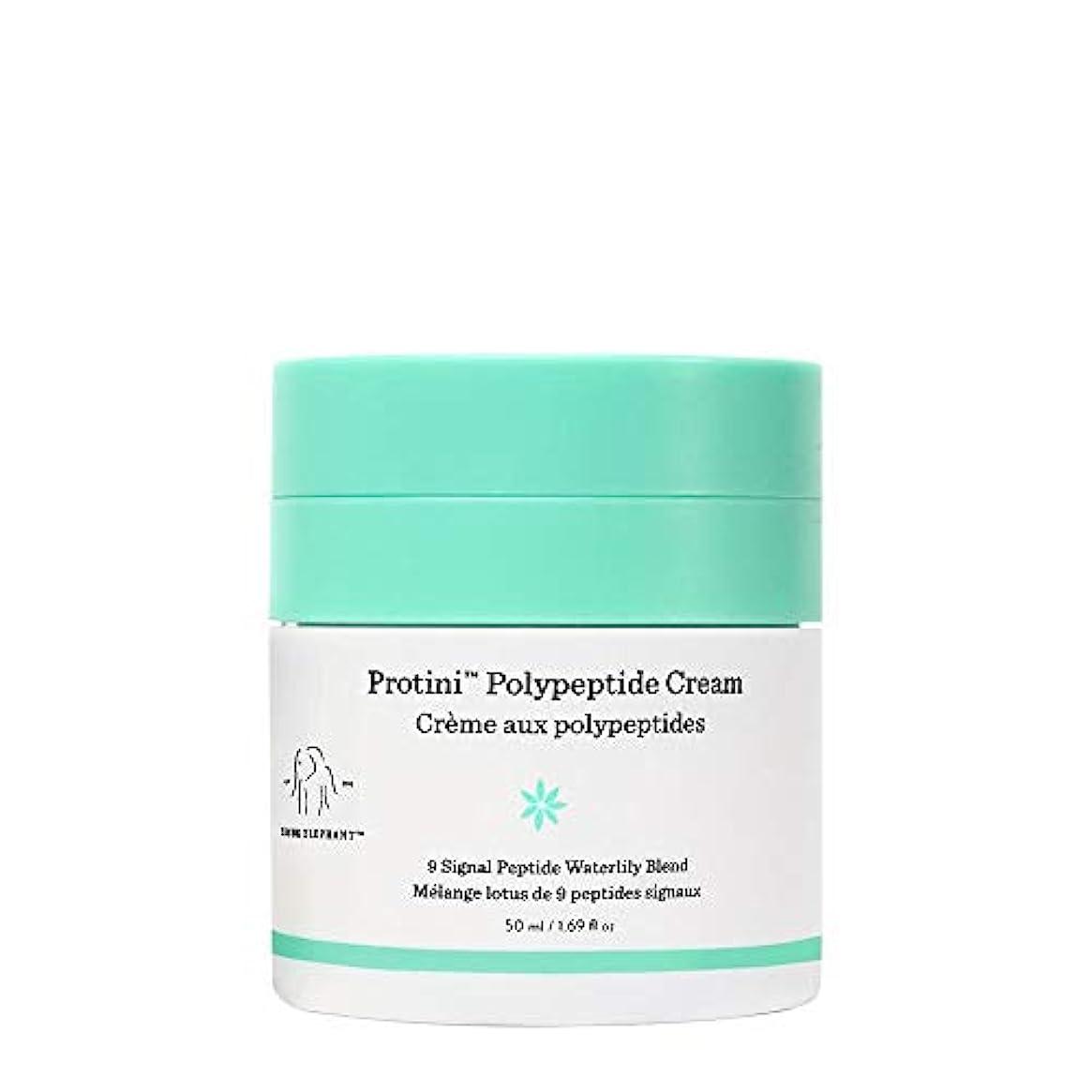 美人欺蓮DRUNK ELEPHANT Protini Polypeptide Cream 1.69 oz/ 50 ml ドランクエレファント プロティーニ ポリペプタイド クリーム 1.69 oz/ 50 ml