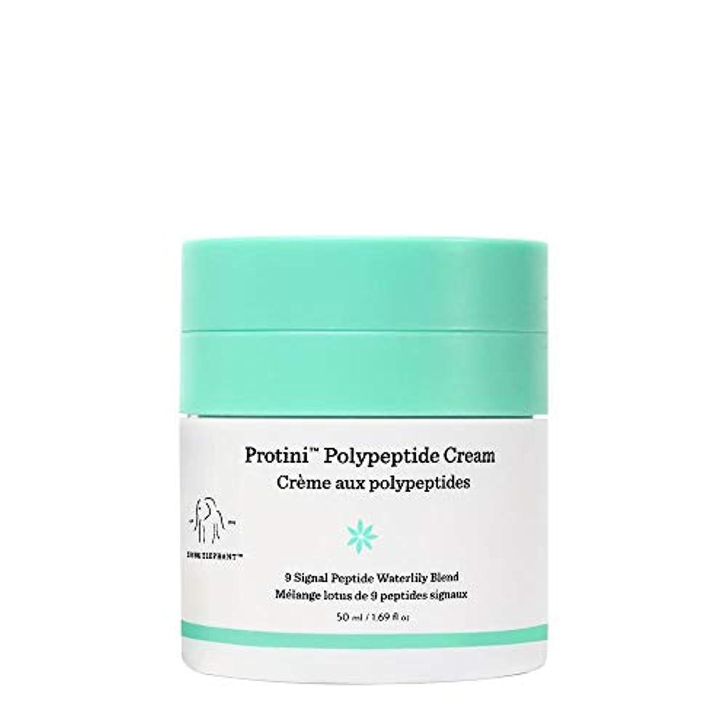 サミュエル雇う然としたDRUNK ELEPHANT Protini Polypeptide Cream 1.69 oz/ 50 ml ドランクエレファント プロティーニ ポリペプタイド クリーム 1.69 oz/ 50 ml