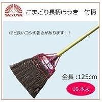 八ツ矢工業(YATSUYA) こまどり長柄ほうき 竹柄×10本 20022