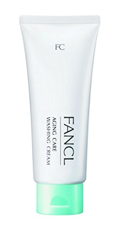 軸シャーク楽しませる(新)ファンケル(FANCL) エイジングケア 洗顔クリーム 90g×1本