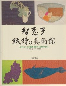 智恵子 紙絵の美術館―心ゆさぶる美の感動・噴出する抒情の暖かさの詳細を見る