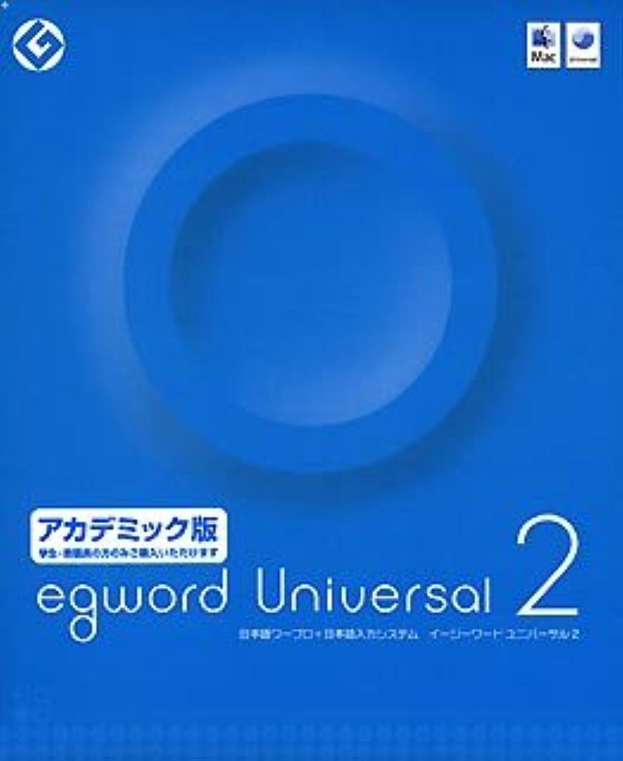 極端な損なう邪魔egword Universal 2 アカデミック