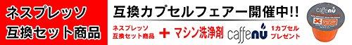 ネスプレッソ マシン用 スターバックス カプセル 4種 各1箱 スタバ カプセルをお試しください。洗浄剤(カフェニュ)1コ付き