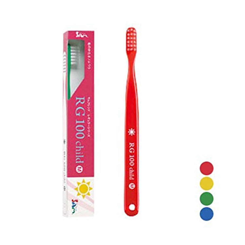 地区ゴミクラシカルサムフレンド レギュラーシリーズ RG100 チャイルド M(ふつう)歯ブラシ × 4本