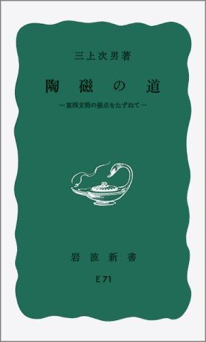 陶磁の道―東西文明の接点をたずねて (岩波新書 青版)の詳細を見る