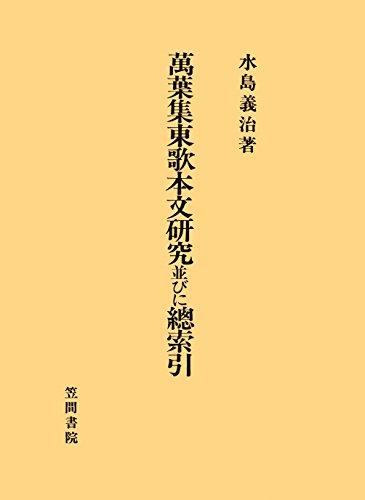 萬葉集東歌本文研究並びに總索引
