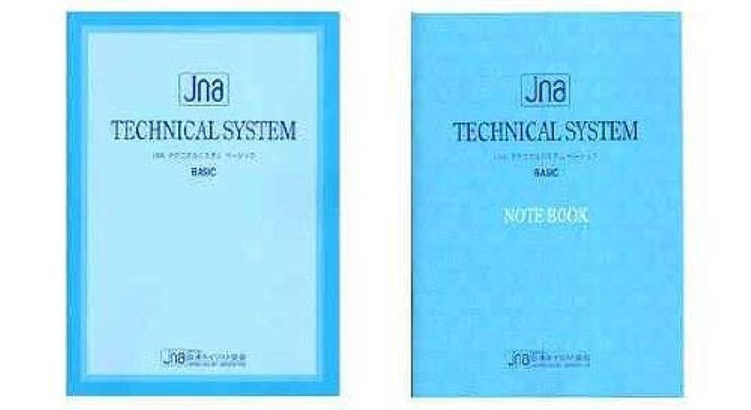 宗教起きている別にJNA テクニカルシステム ベーシック