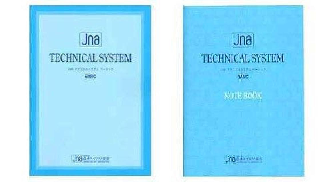センチメートル創始者JNA テクニカルシステム ベーシック