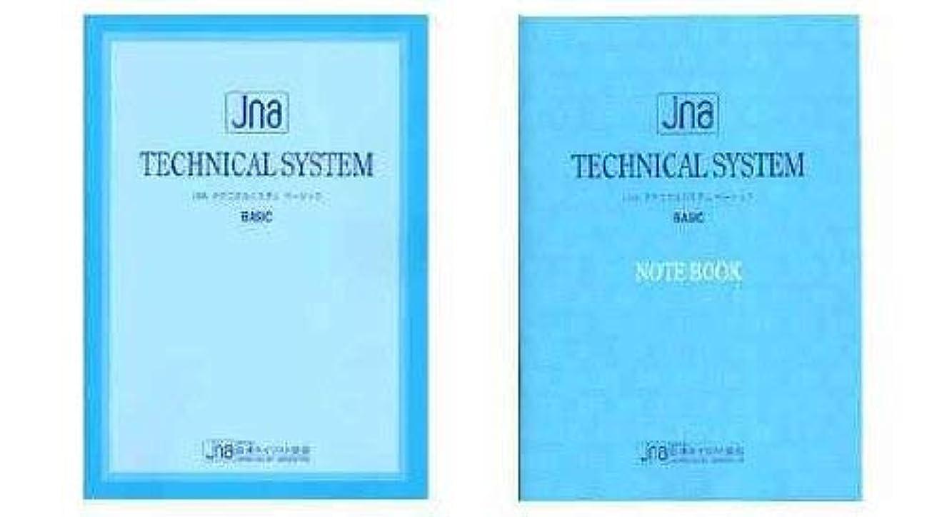 魔法完全に乾くバースJNA テクニカルシステム ベーシック