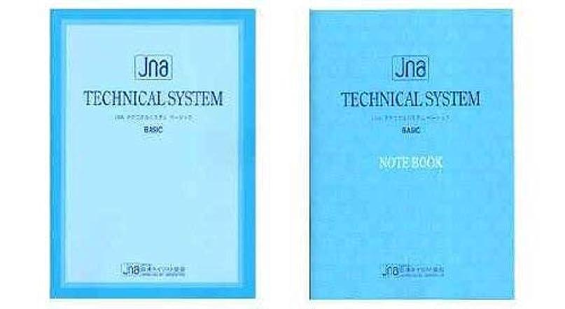 疑いスパイさわやかJNA テクニカルシステム ベーシック